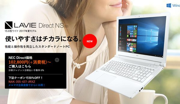 LAVIE Direct NS(B)