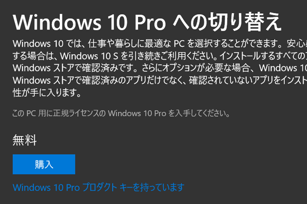 Windows 10 Proへの切り替え
