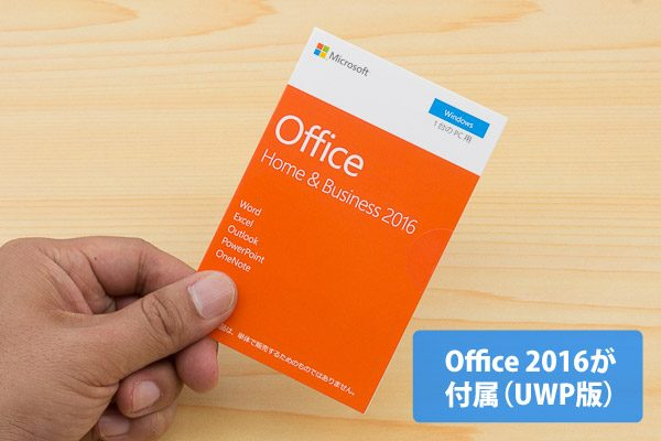 Office Home & Business 2016が付属