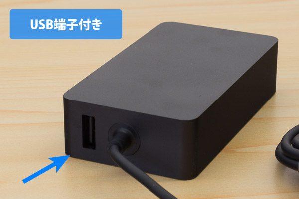 USB端子付きのアダプター