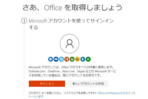 Office.comにサインイン
