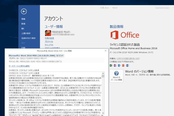 オフィスのバージョン