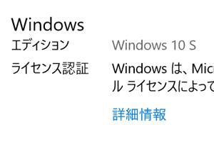 Windows 10 Sはイマイチ