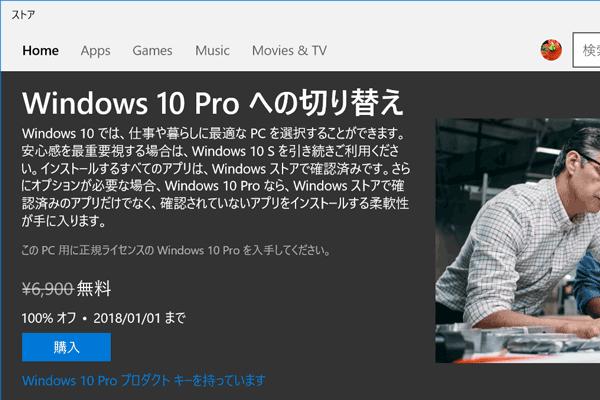 Windows 10 Proにアップデート可能