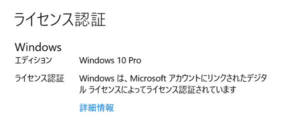 Windows 10 Proにアップグレード