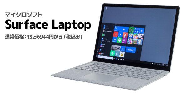 Surface Laptop (サーフェスラップトップ)