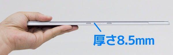 Surface Proの厚さ