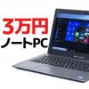 激安!税込み3万円以内のノートパソコン【新品限定】