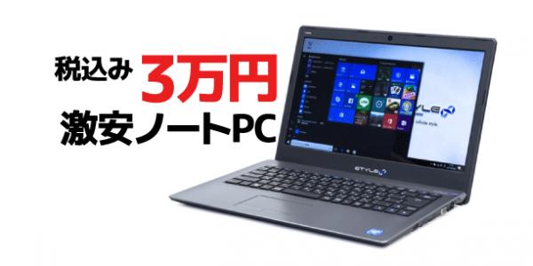 税込み3万円以内の激安ノートPC