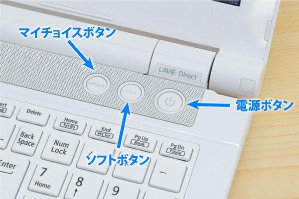 キーボード右上のボタン類