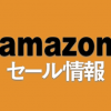 【9/21まで】アマゾン タイムセール祭りでセール販売中のおすすめPC & 周辺機器 & PCソフトまとめ