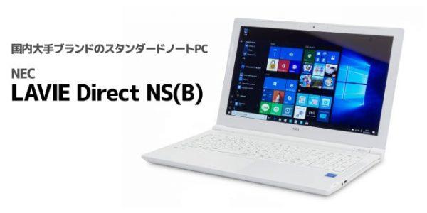 15.6型スタンダードノートパソコン LAVIE Direct NS(B)