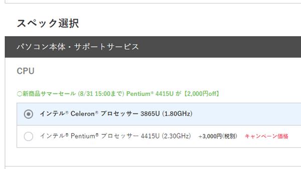 CPUカスタマイズ