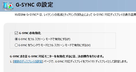 G-SYNC対応