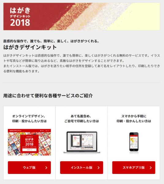 はがきデザインキット2018 最新版