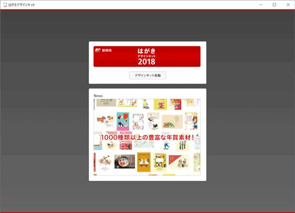 はがきデザインキット2018インストール版