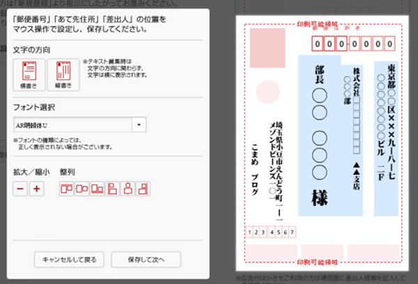 宛名面のデザイン