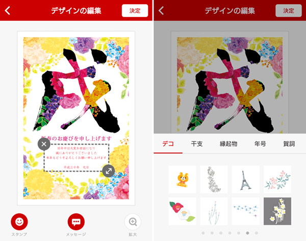 スマホアプリ版のデザイン作成