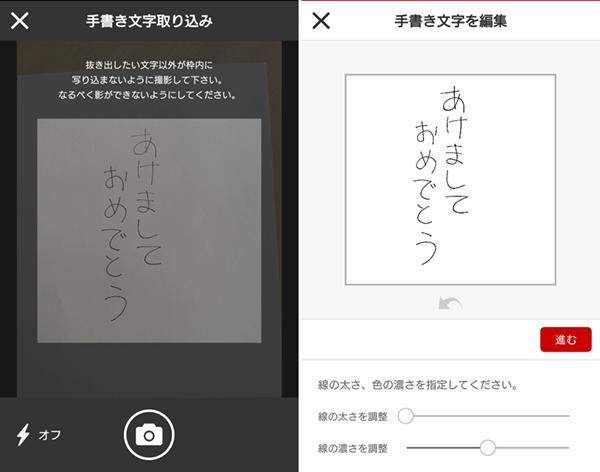 手書き入力機能