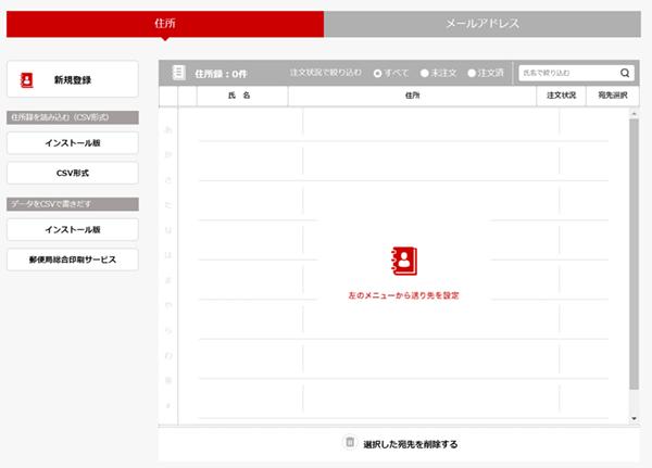 ウェブ版の住所録画面