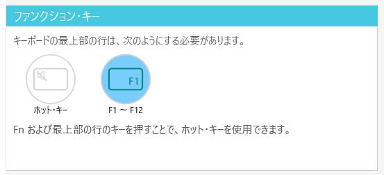 F1~12キーの切り替え