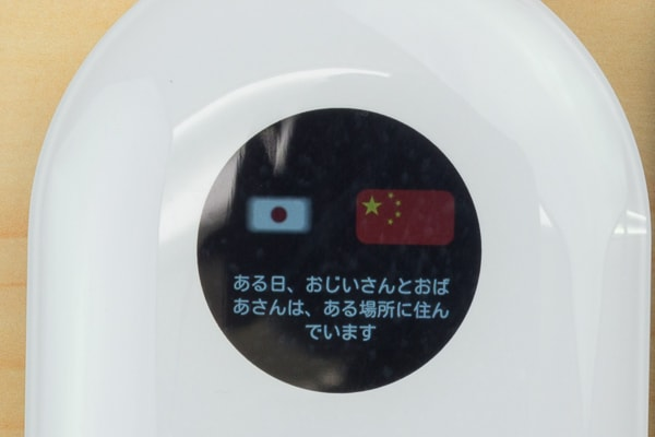 中国語の翻訳結果