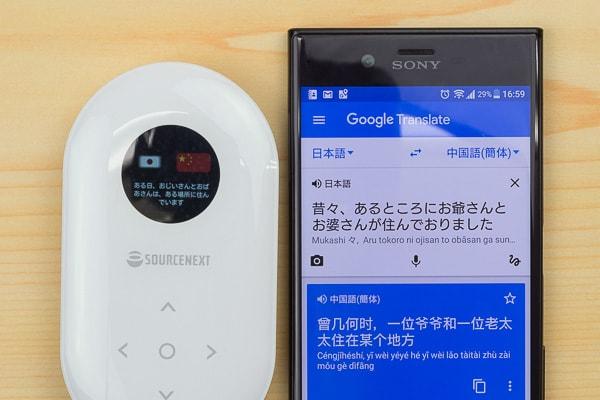 アプリを使った翻訳実験