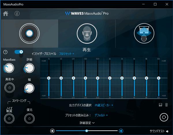 標準収録のWAVES MaxxAudio Proユーティリティー