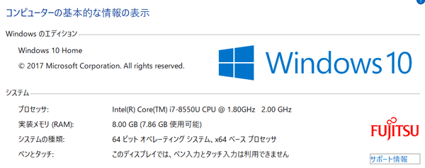 LIFEBOOK WU2/B3のスペックとパフォーマンス