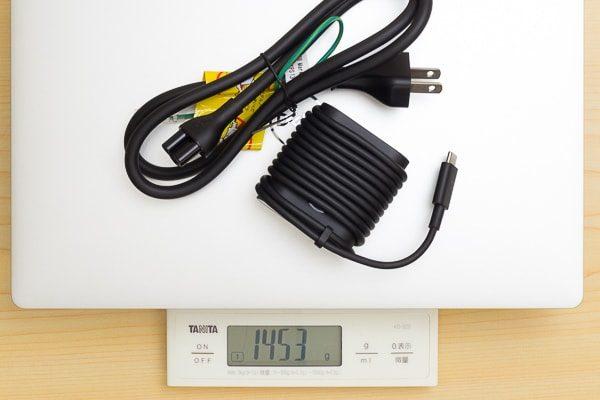 電源アダプター込みの重量