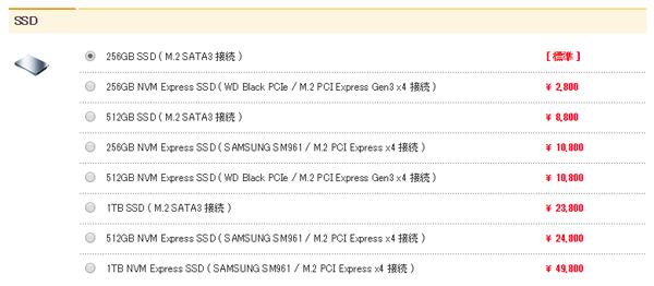 SSDアップグレード料金