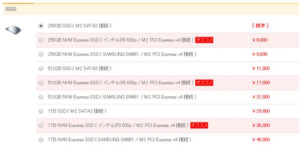 SSDのアップグレード料金