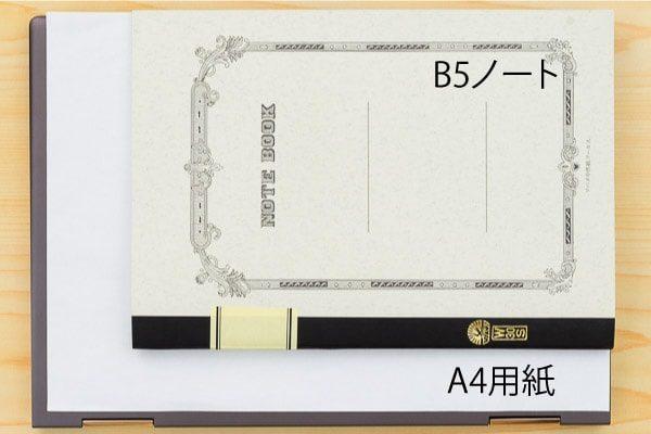 A4用紙とB5ノートとの大きさ比較