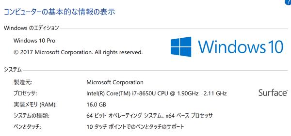 Surface Book 2ののベンチマーク結果