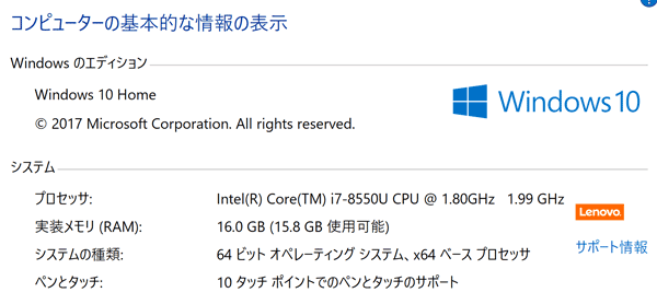 Yoga 920のパフォーマンス