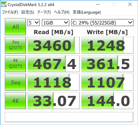 CrystalDiskMark