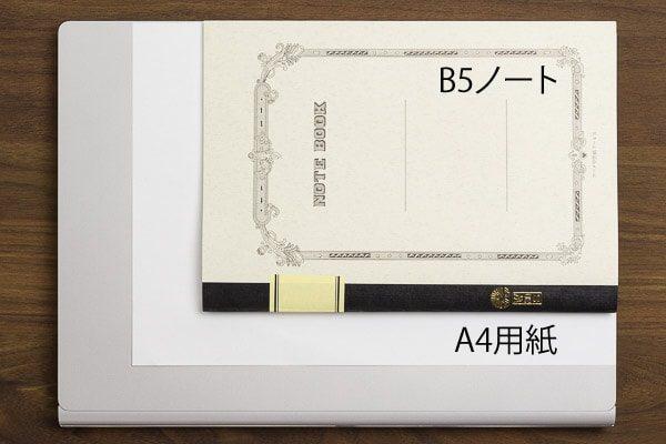 B5ノートトA4用紙とのサイズ比較