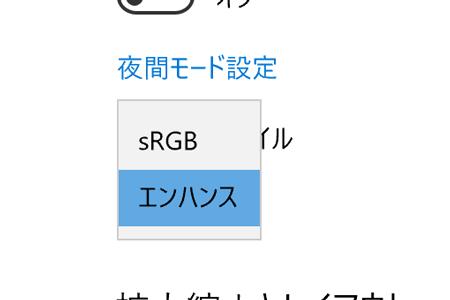 カラープロファイル