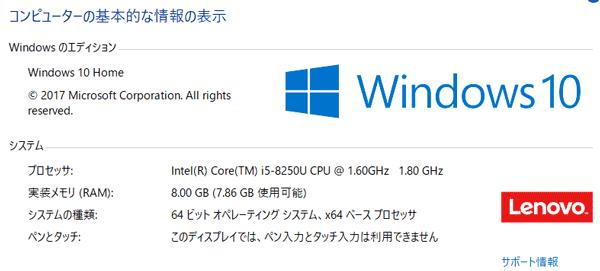 ThinkPad E580のパフォーマンス