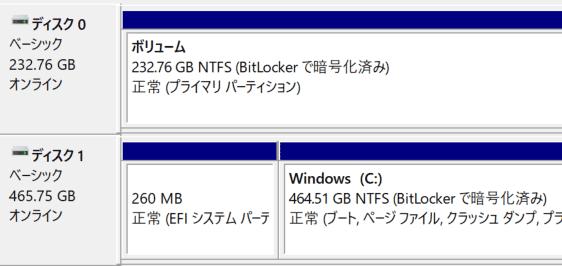 Bitlockerで暗号化