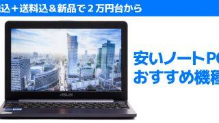 新品で2~4万円台の安いノートパソコンおすすめ機種【2019年】