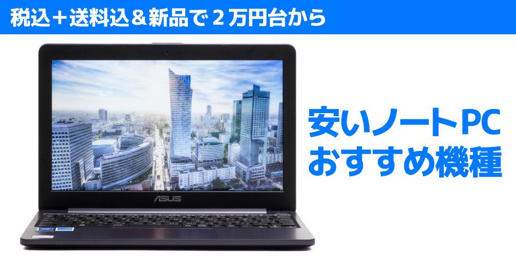 格安・激安!新品で2~4万円台の安いノートパソコンおすすめ機種【2019年】