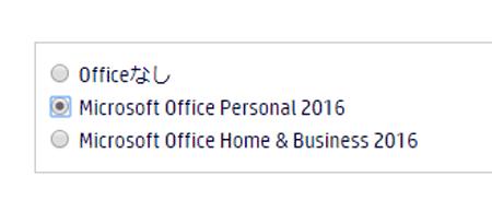 HP オフィスの追加