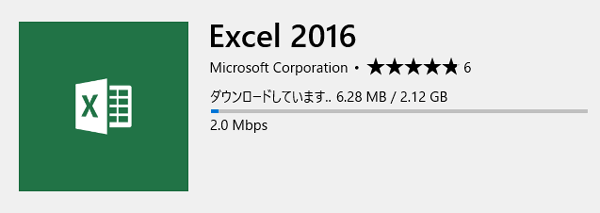 Excel 2016の必要空き容量