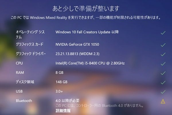 Windows Mixed Reality PC Checkの結果