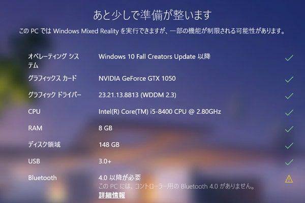 Windows Mixed Reality PC Checkの結果