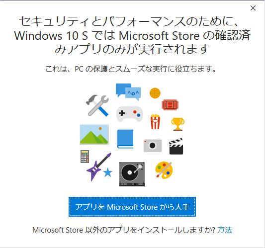 デスクトップ版アプリは使えない