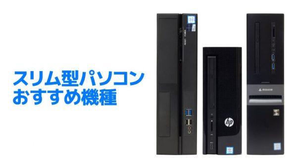 b0b15d369c スリム型パソコンおすすめ機種:選び方やデメリットも徹底紹介 ...