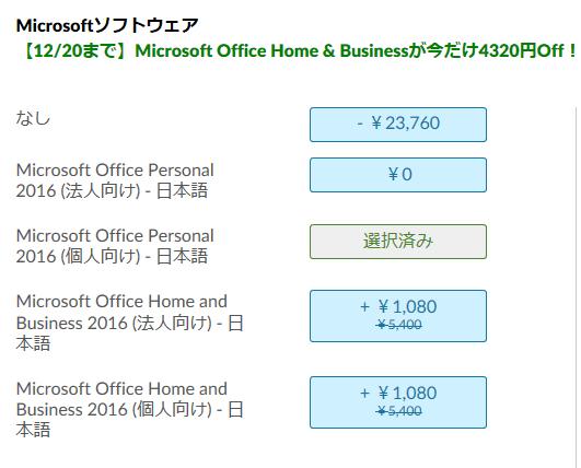 ThinkPad オフィスの追加