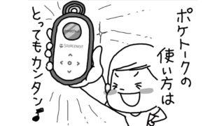 【4コマ】第2回:ポケトークの使い方/マンガでわかるポケトーク